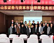 聊城市律协成功举办资本市场律师业务沙龙培训