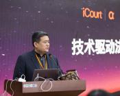 聊城市律师协会携手iCourt成功举办法律科技体验课