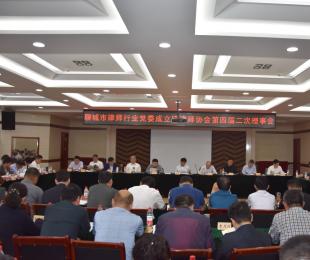 中共聊城市律师行业党委召开成立大会