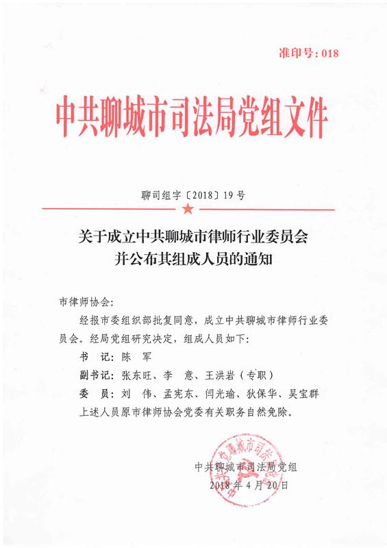 关于公布聊城市律师行业党委组成人员的通知.jpg