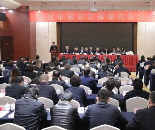 聊城市第五次律师代表大会召开
