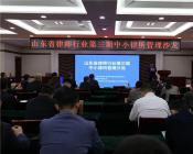 山东省律师行业第三期中小律所管理沙龙在聊城举办